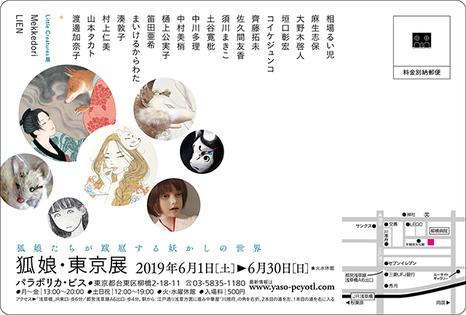 1906_kitsune_bis_DM_atena2_640-thumb.jpg