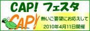 20100411-cap-s.jpg