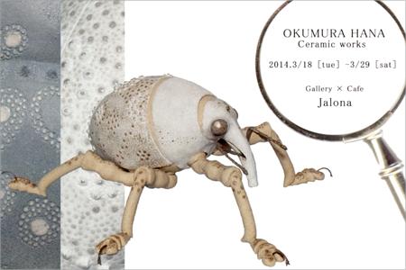 2014_0318_OKUMURA-HANA.png